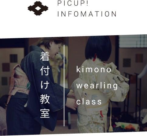 着付け教室 kimono wearling class